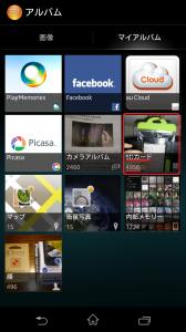 2014-03-29 19.56.28 - コピー