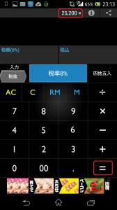 Screenshot_2014-03-23-23-13-32 - コピー