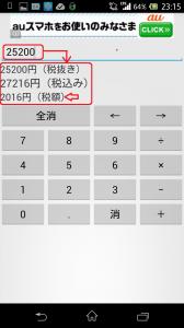 Screenshot_2014-03-23-23-15-13 - コピー