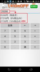 Screenshot_2014-03-23-23-19-59 - コピー