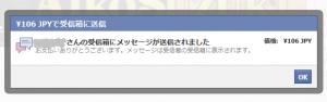 FB有料メッセ8 - コピー