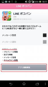 2014-03-31 18.11.31 - コピー