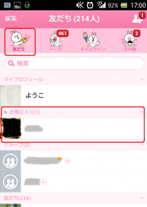 2014-04-22 17.00.58 - コピー