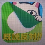 LINEやfacebookのメッセージを「既読」にせず読める「ちらみ」アプリ。ウィジェットとスモールアプリ、どちらが便利?