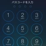 【iPhone】パスコードロックを設定・変更する方法(アイフォン)