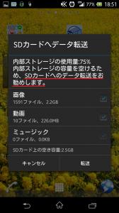 2014-04-01 18.51.55 - コピー