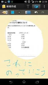 2014-04-06 22.36.50 - コピー