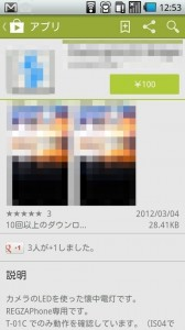 2014-06-15_12_53_04