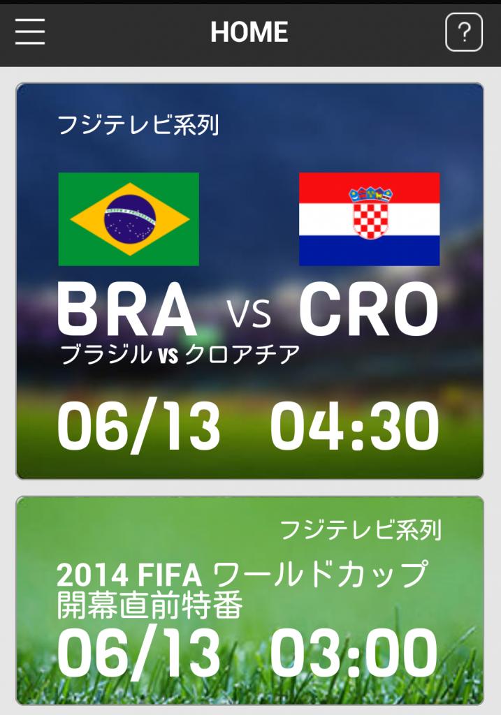 FIFA ワールドカップ LEGENDS STADIUM