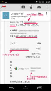 Screenshot_2014-06-15-15-51-40