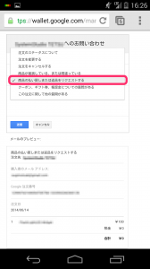 Screenshot_2014-06-15-16-26-40
