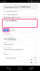 Screenshot_2014-06-15-16-27-46