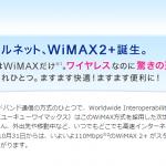 持ち歩くネット回線WiMAXで通信量を気にせず動画も画像も見放題!