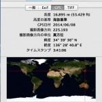 【iPhone】カメラの位置情報を無効にする方法(アイフォン)