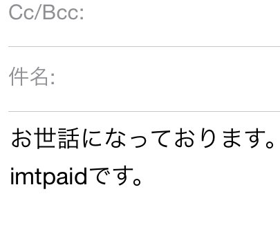 【iPhone】メールで定型文をカンタンに入力する方法(アイフォン)