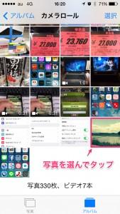 iPhone-2014_06_08-16_20_21_000