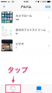 iPhone-2014_06_09-14_46_21_000