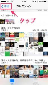 iPhone-2014_06_09-14_46_43_000