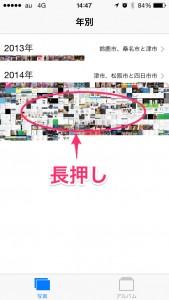 iPhone-2014_06_09-14_47_28_000