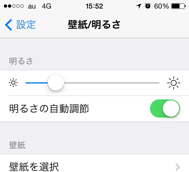【iPhone裏ワザ】バッテリーを長持ちさせる方法(アイフォン)