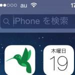 【iPhone】Spotlight検索の対象項目を変更する方法(アイフォン)