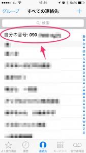 iPhone-2014_06_20-15_31_56_000