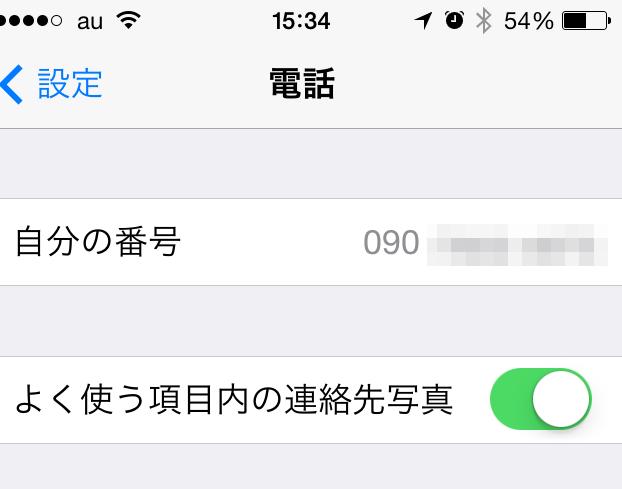 【iPhone】自分の電話番号を確認する方法(アイフォン)