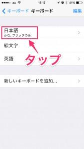 iPhone-2014_06_20-17_17_57_000