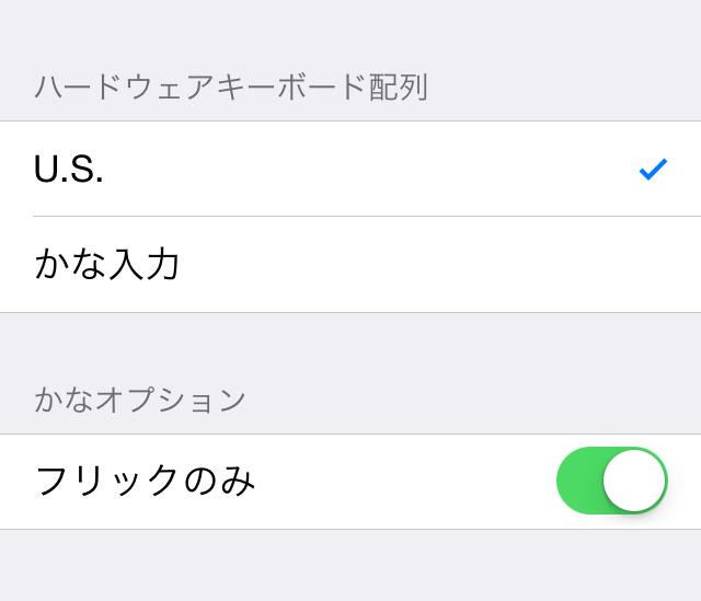 【iPhone】フリック入力で文字を連続で打つ方法(アイフォン)