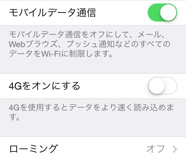 iphoneの電波が悪いときの改善方法。良くするには?/アイフォン対処法