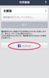 line_facebook02