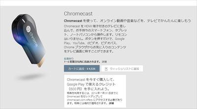 Chromecast - Google 2014-06-16 22-35-38
