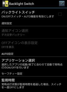 Screenshot_2014-07-02-07-26-37