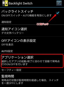 Screenshot_2014-07-02-07-28-04