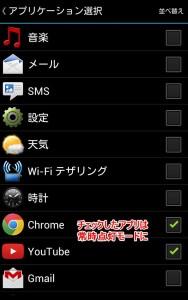 Screenshot_2014-07-02-07-28-24