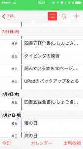 iPhone-2014.07.01-10.21.46.000