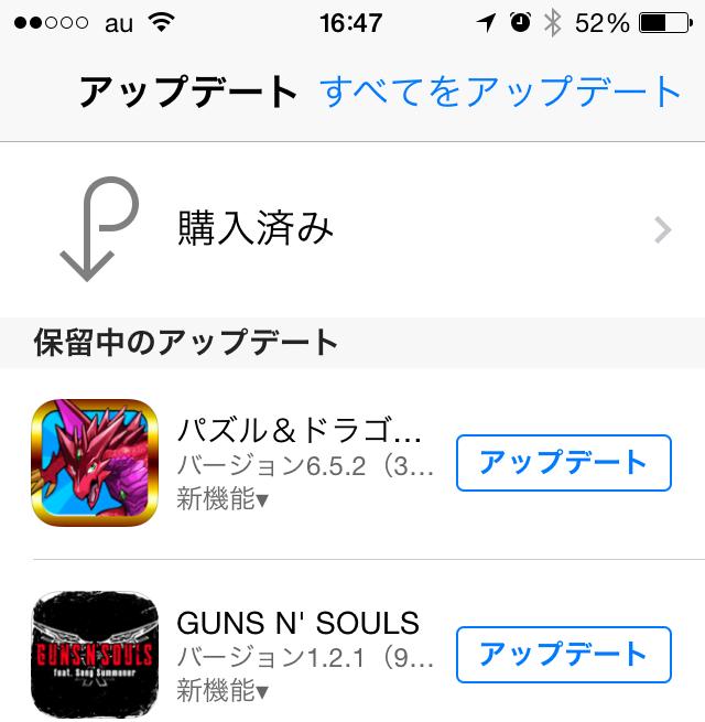 【iPhone】アプリのアップデートを手動/自動化する方法(アイフォン)