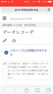iPhone-2014_07_01-10_19_33_000
