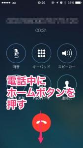 iPhone-2014_07_01-10_20_50_000