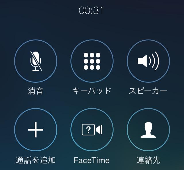 iPhoneの通話中,,通話しながら他の機能を使うには?方法/アイフォン