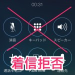 【iPhone】着信拒否する方法(アイフォン)