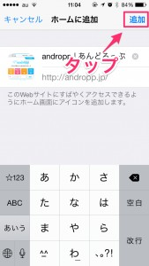 iPhone-2014_07_01-11_04_31_000