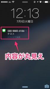 iPhone-2014_07_01-12_13_10_000 2