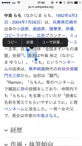iPhone-2014_07_01-17_44_03_000
