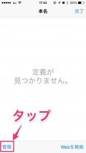 iPhone-2014_07_01-17_44_07_000