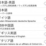 iPhoneを辞書として使う方法(アイフォン)