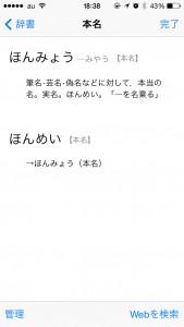iPhone-2014_07_01-18_38_15_000