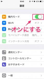 iPhone-2014_07_01-18_40_08_000