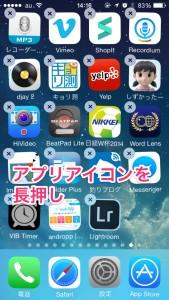 iPhone-2014_07_03-14_16_56_000