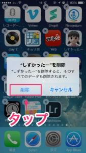 iPhone-2014_07_03-14_17_00_000